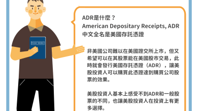 Photo of 美國存託憑證 ADR 是什麼?