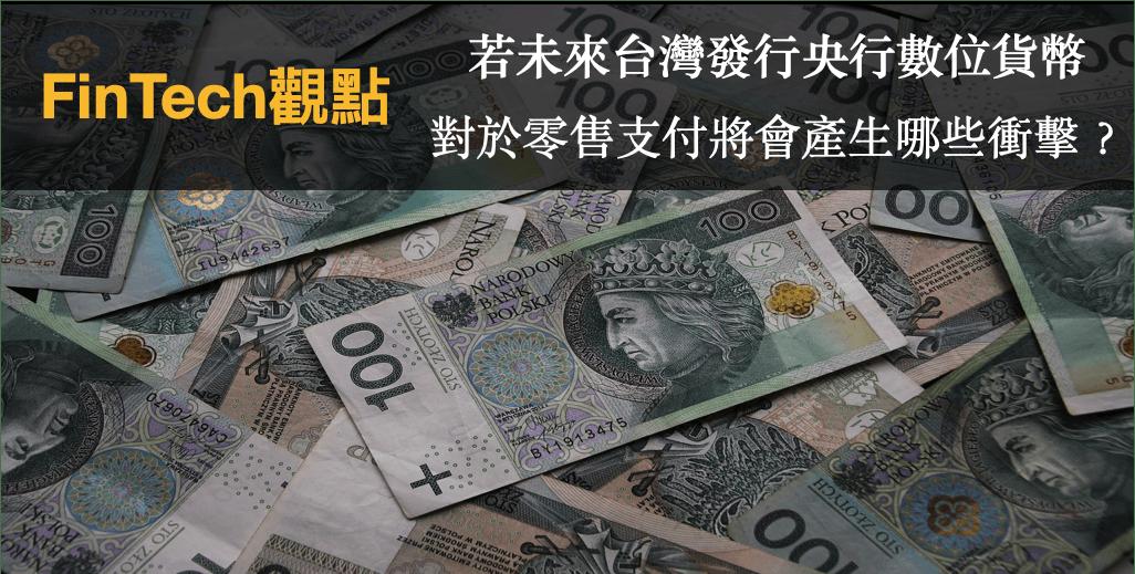 Photo of 若未來台灣發行央行數位貨幣,對於零售支付將會產生哪些衝擊?