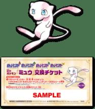 mew-event-261x300