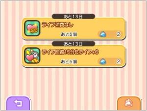 special-shop-pokemon-shuffle
