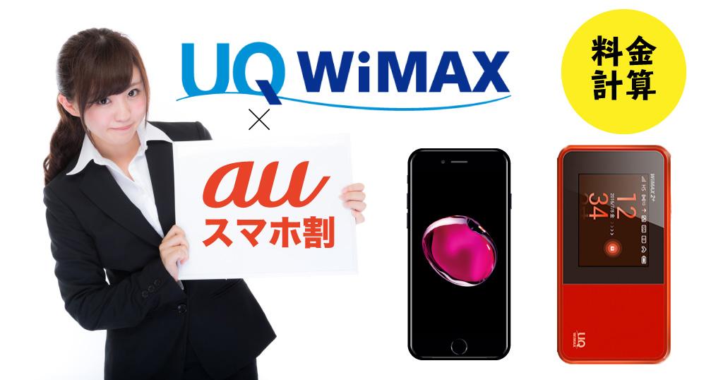 UQ WiMAXで「auスマホ割」が本当にお得なのか計算してみた!