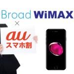 Broad WiMAXで「auスマホ割」が本当にお得なのか計算してみた!