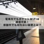 電車内でもポケットWiFiは通信可能!移動中でも切れない秘密とは?