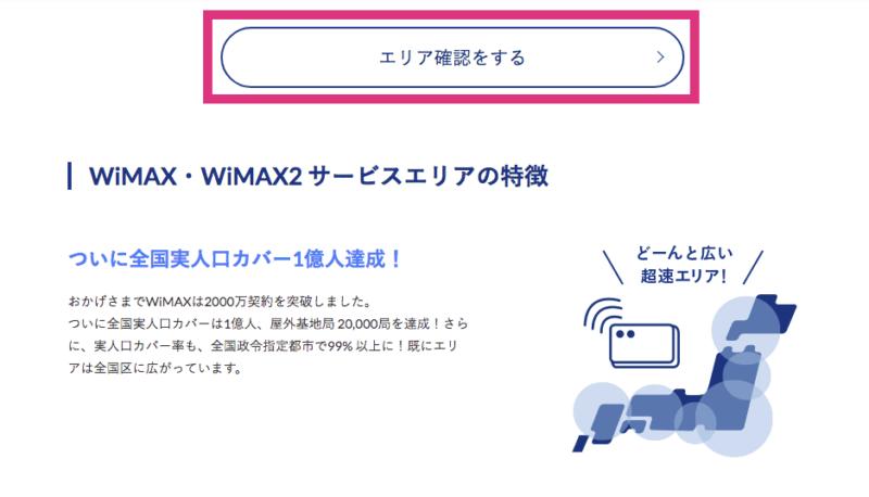 Broad WiMAX公式サイト エリア確認キャプチャ