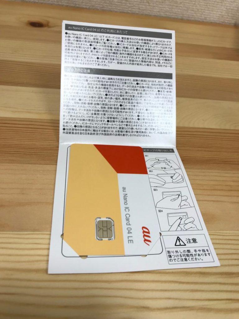 WiMAX Speed Wi-Fi W06付属のSIMカード
