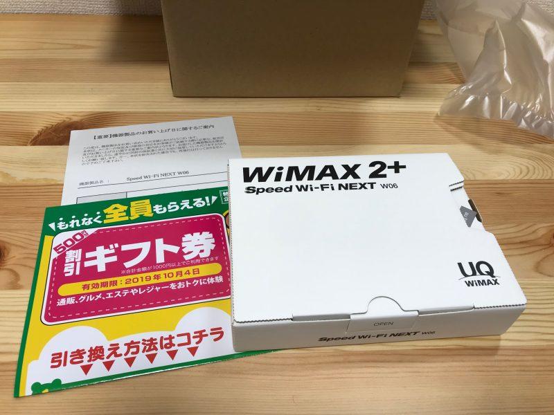 GMOとくとくBB(WiMAX)ルーター