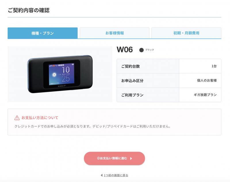 カシモWiMAX申し込み画面(ご契約内容の確認)