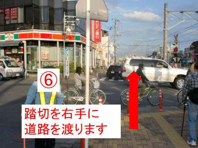 6.踏切を右手に道路を渡ります
