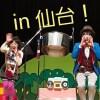 仙台公演・いよいよ本番!