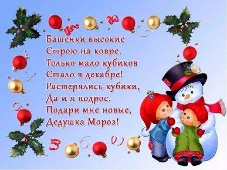 Новогодние стихи для детей 4 5 лет