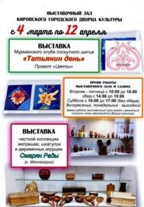 Диплом с выставки в Кировске.