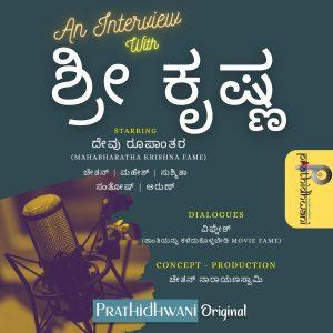 An Interview With Sri Krishna_2