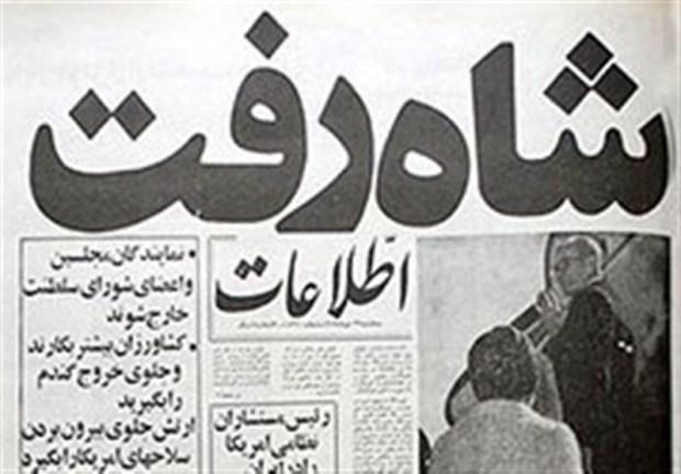 shah raft headline כותרות העיתונים - השאה הלך