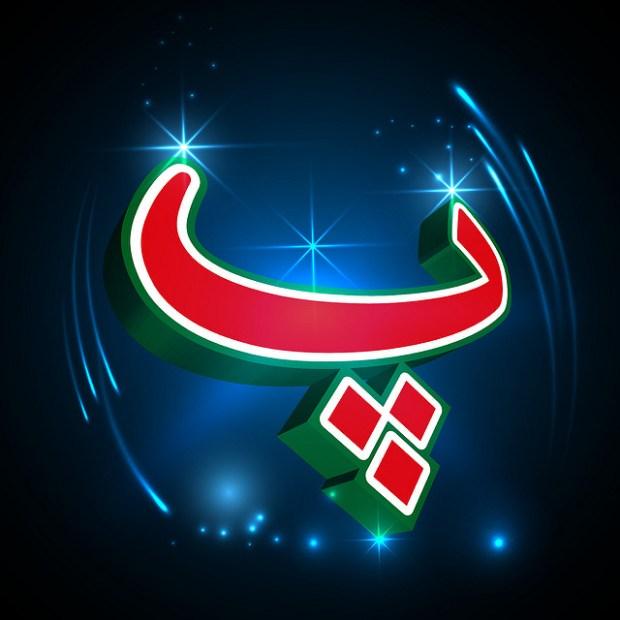 השפה הפרסית