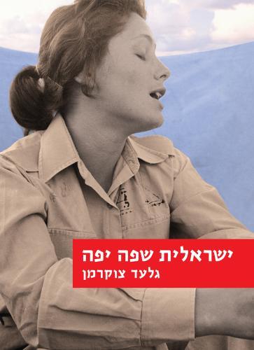 גלעד צוקרמן ישראלית שפה יפה