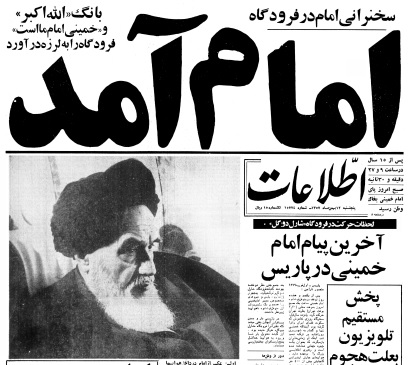 חומייני המהפכה האסלאמית איראן