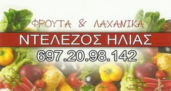 ΝΤΕΛΕΖΟΣ