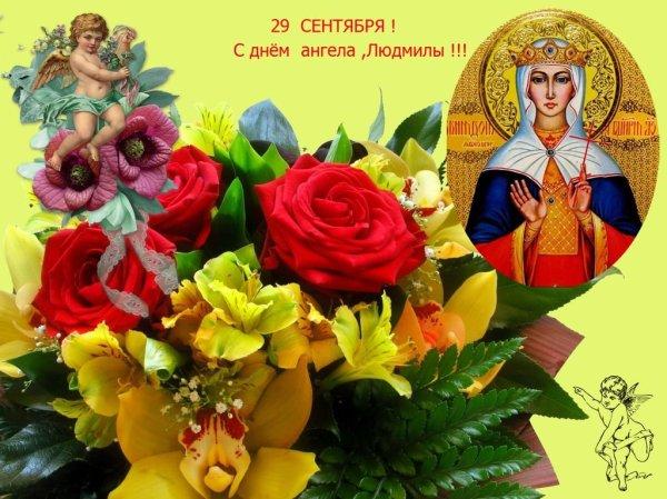 День Людмилы: красивые поздравления в стихах, картинках и ...