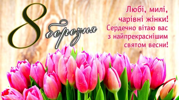Поздравления с 8 марта: стихи, картинки и проза ...