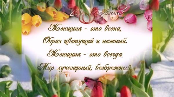 Красивые поздравления с 8 марта: картинки и стихи ...