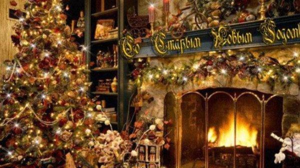 Старый Новый год: красивые поздравления в стихах и ...