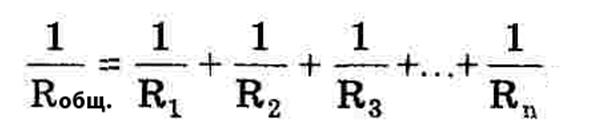Выражение параллельно соединенных резисторов