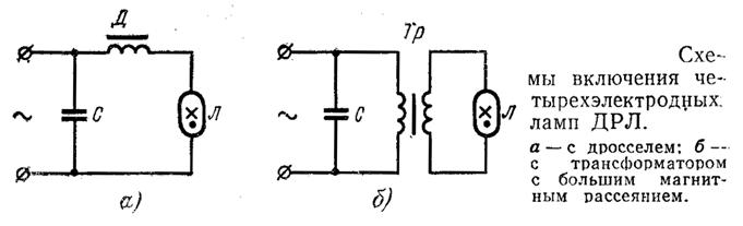 Схема подключения четырехэлектродных ламп