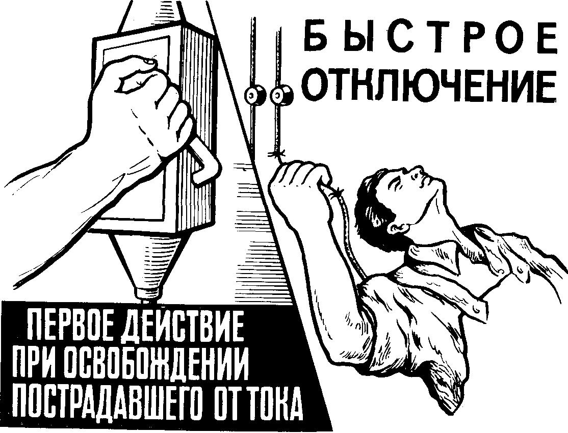 порядок освобождения пострадавшего электрического тока