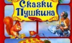 "А.С. Пушкин. ""Сказка о царе Салтане"": читать текст"