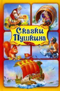 Сказки А.С. Пушкина (полный список всех сказок)