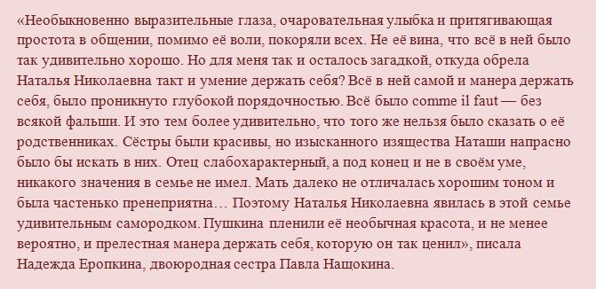 Декольте Натальи Гончаровой