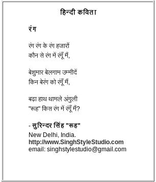 Hindi Kavita, Delhi, India, Poet Surinder Singh