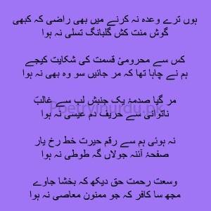 Dehir Mein Naksh-e-Wafa 1