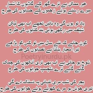 Gae Musam Mein Ghazal Pervin Shakir