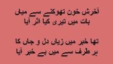 Sare Rishte Tabah Kar Aaya