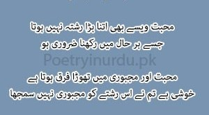 second part chalo acha kia tum ne (2)