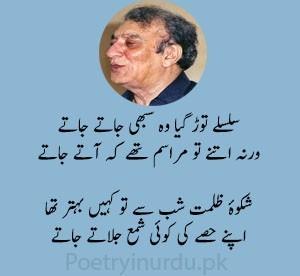 Silsilay Tor Gaya - Ahmad farza
