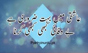 2 line urdu poetry romantic Love