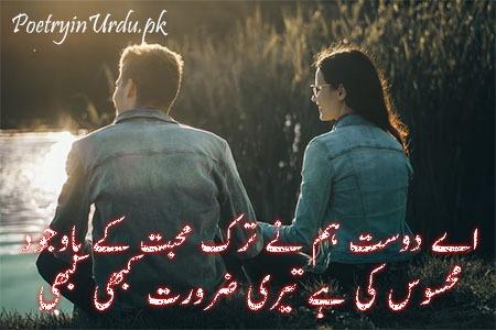 True Friendship Poetry