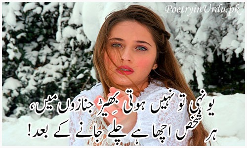 bewafa poetry sms urdu