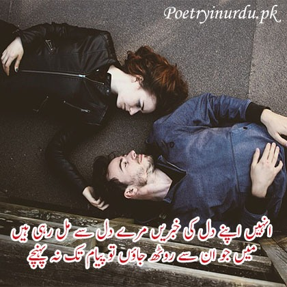 dil se muhabat poetry