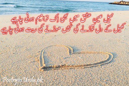 disheart urdu poetry
