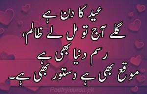 eid poetry romantic