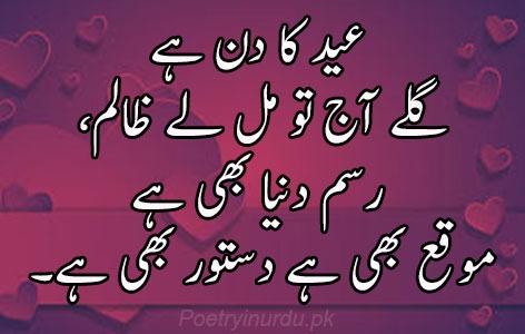 romantic eid poetry in urdu