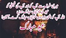 happy eid mubarak urdu