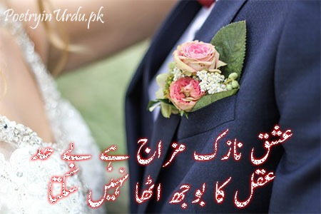 ishaq mizaj poetry