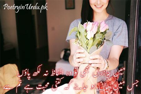 izhar-e-muhabat poetry