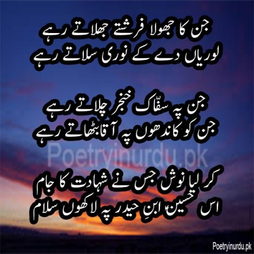 karbala poem lakhon salam