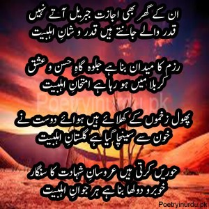 karbala poems poetry
