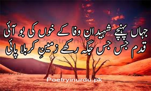 karbala shayari and quotes